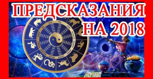 гороскоп от павла глобы на 2017 год по знакам зодиака
